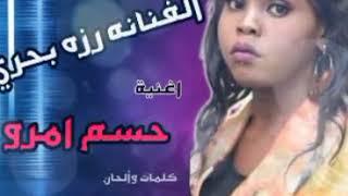 الفنانه رزه بحري//اغنية حسم امور//