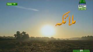 Aik Qissa Hai Quran Se Ep~75~Mehman Nabi Mezbaan Farishtay By Abdul Habib Attari 09 06 18