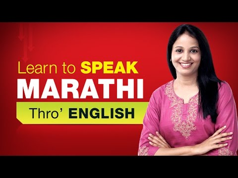 Learn Marathi | मराठी शिकूया | Learn Marathi Through English