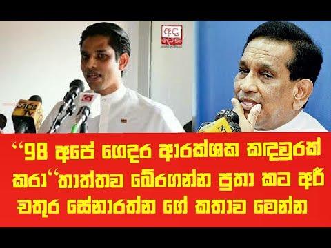 chathura senarathna talking about rajitha senarathna