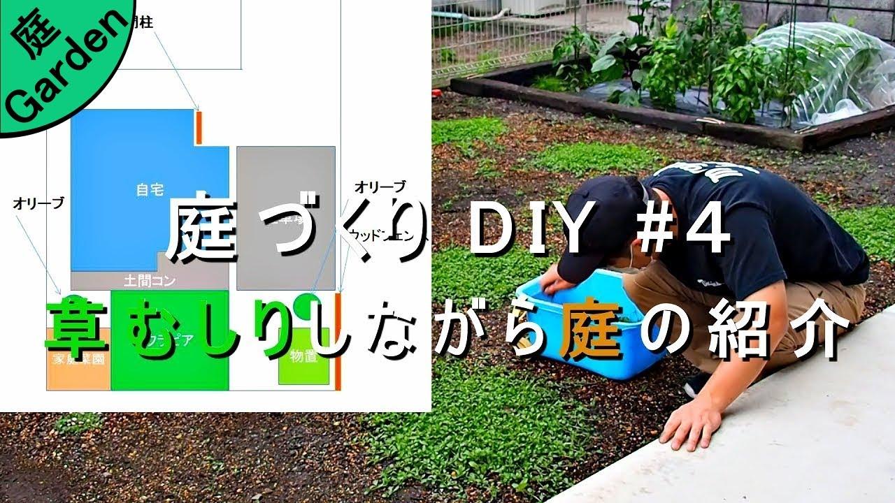 【庭づくりDIY#4】草むしりをしながら自宅の敷地形状や庭の進捗を紹介