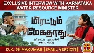 Exclusive Interview with KA Water Resources Minister DK Shivakumar | Tamil Version