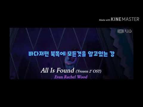 겨울왕국2자장가'All Is Found'('Frozen 2' OST)Evan Rachel Wood(한국어)