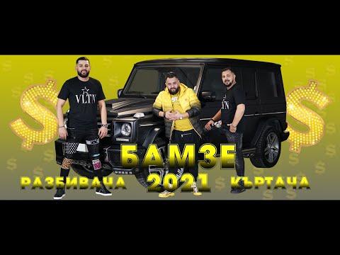 Бамзе - Къртача Разбивача, 2020 / Bamze - Kyrtacha Razbivacha, 2020