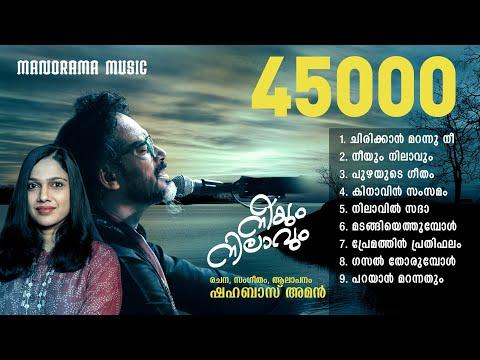 Neeyum Nilavum All Songs Audio Jukebox