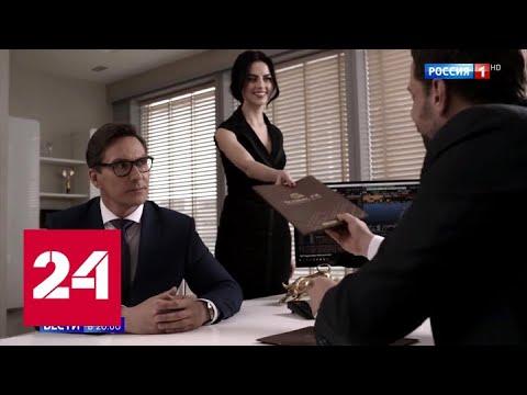Обещания сверхприбылей и отъем миллионов: россиян призвали опасаться липовых брокеров - Россия 24