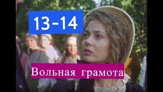 ВОЛЬНАЯ ГРАМОТА сериал 13 и 14 серии Анонс Содержание серий 13-14 серия