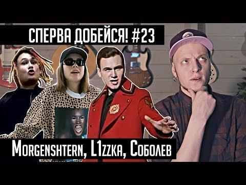 СПЕРВА ДОБЕЙСЯ! #23 Morgenshtern, L1zzka, Соболев