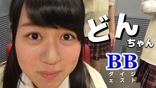 2014年8月1日(初登場)から2015年6月26日までのBBダイジェストです。 松...
