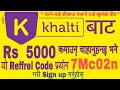 How To Earning Rs 5000 ? [ With Khalti App ] 100% PROFF