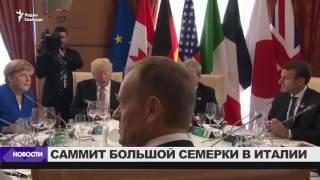 'Самый трудный' саммит Большой семерки
