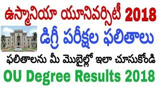OU DEGREE RESULTS 2018|| Osmania University Degree 2018 Results|| Osmania UG Results 2018| In Telugu