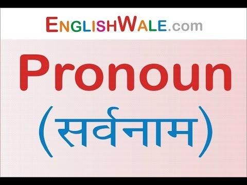 Pronoun (सर्वनाम) | Text Video | Subjective, Objective, Possessive, Intensive, Reflexive etc....