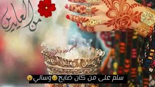 قصيدة ياعيد سلم على كل غالي،،تصميم علام القحطاني
