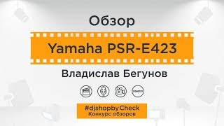 обзор Yamaha PSR-E423 // Владислав Бегунов  #djshopbyCheck