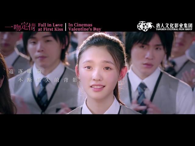徐佳莹献唱《一吻定情》主题曲《真的傻》