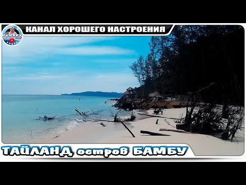 ТАЙЛАНД - Остров БАМБУ с Восхитительным Пляжем (Пхукет, Краби)