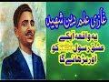 Ghazi Iam Din Shaheed Ka Waqia | غازی علم دین شہید کا واقعہ