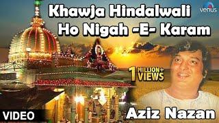 Aziz Nazan - Khawja Hindalwali Ho Nigah -E- Karam Full Video Song | Qawwali |
