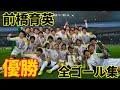【高校サッカー】第96回選手権 前橋育英全ゴール集
