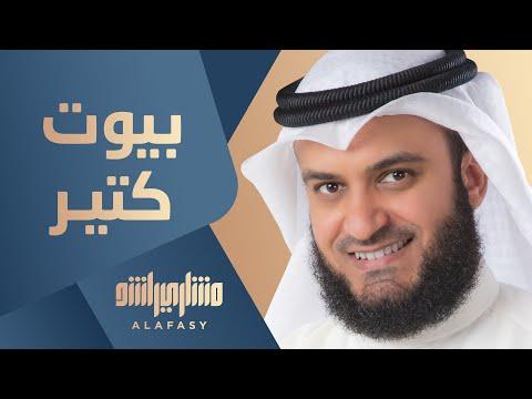 انشودة بيوت كتير مشارى راشد العفاسى