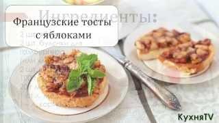 Кулинарный рецепт Закусок Французкие яблочные тосты.