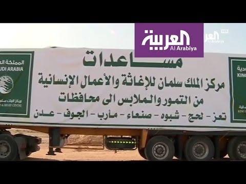 مركز الملك سلمان يؤكد إغاثة جميع مناطق اليمن دون استثناء  - نشر قبل 46 دقيقة
