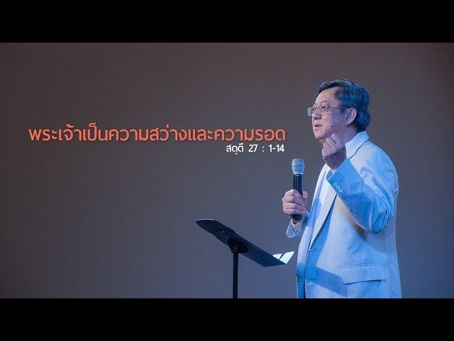 คำเทศนา พระเจ้าเป็นความสว่างและความรอด (สดุดี 27:1-14)