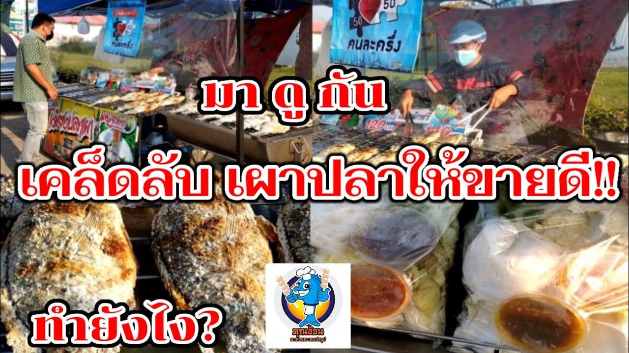 มาดูกัน!! ปลาเผา (เคล็ดลับ เผาให้อร่อย ขายดี) ร้านตะวันเมี่ยงปลาเผา Thai Street Food.