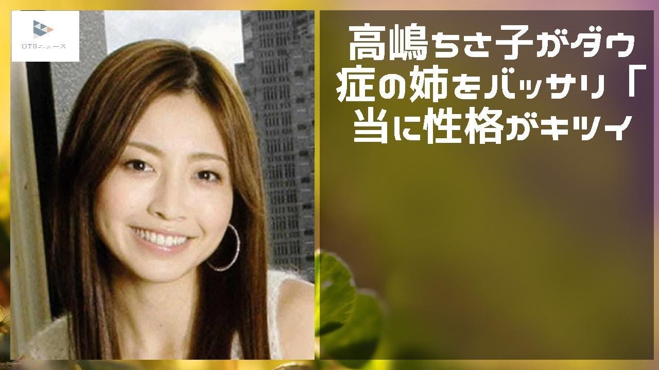 高嶋 ちさ子 姉 画像