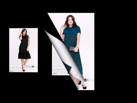 Большие размеры - платья для женщин