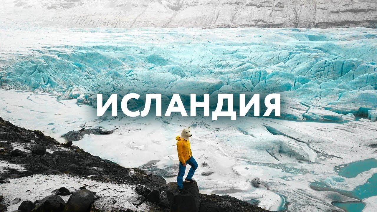 В Исландию за 3000 руб. Лайфхаки и советы в путешествии