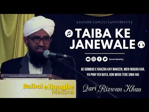Taiba Ke Janewale - Qari Muhammad Rizwan Khan - SDI Ijtema 2017