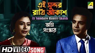Ei Sundaro Raatri Akash | Agni Sanskar | Bengali Movie Song | Sandhya Mukhopadhyay | HD Video Song