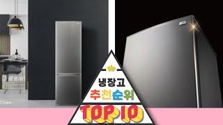 2020 일반형 냉장고 인기 순위 TOP 10 비교 추…