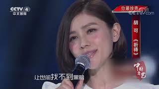 《中国文艺》 20200616 你最珍贵| CCTV中文国际