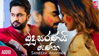 Budusaranai Menika (බුදු සරණයි මැණික) - Sameera Aravinda (Official Lyric Video)