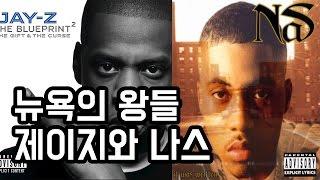 뉴욕의 왕들 제이지와 나스 /Jay Z VS Nas