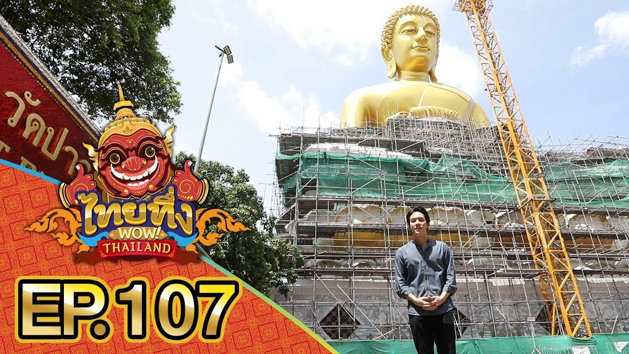 ไทยทึ่ง WOW! THAILAND | EP.107 พาทึ่ง #วัดปากน้ำภาษีเจริญ #หลวงพ่อสด