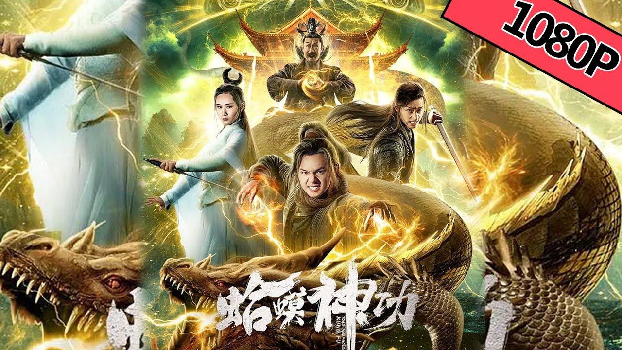 Download 【古装武侠】ENG SUB《蛤蟆神功 Toad Morphology Kung Fu》——神功再现颠覆武林|Full Movie|连柏颖/项样/欧阳春晓/许伟豪