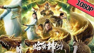 【古装武侠】[ENG SUB]《蛤蟆神功  Toad Morphology Kung Fu》——神功再现颠覆武林|Full Movie|连柏颖/项样/欧阳春晓/许伟豪