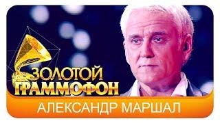Александр Маршал  -  Белый пепел (Live, 2015)