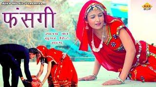 Haryanvi New Song || Fasgi || फसगी || Rahul Puhal || Rammehar Mehla || Aarju Dhillon