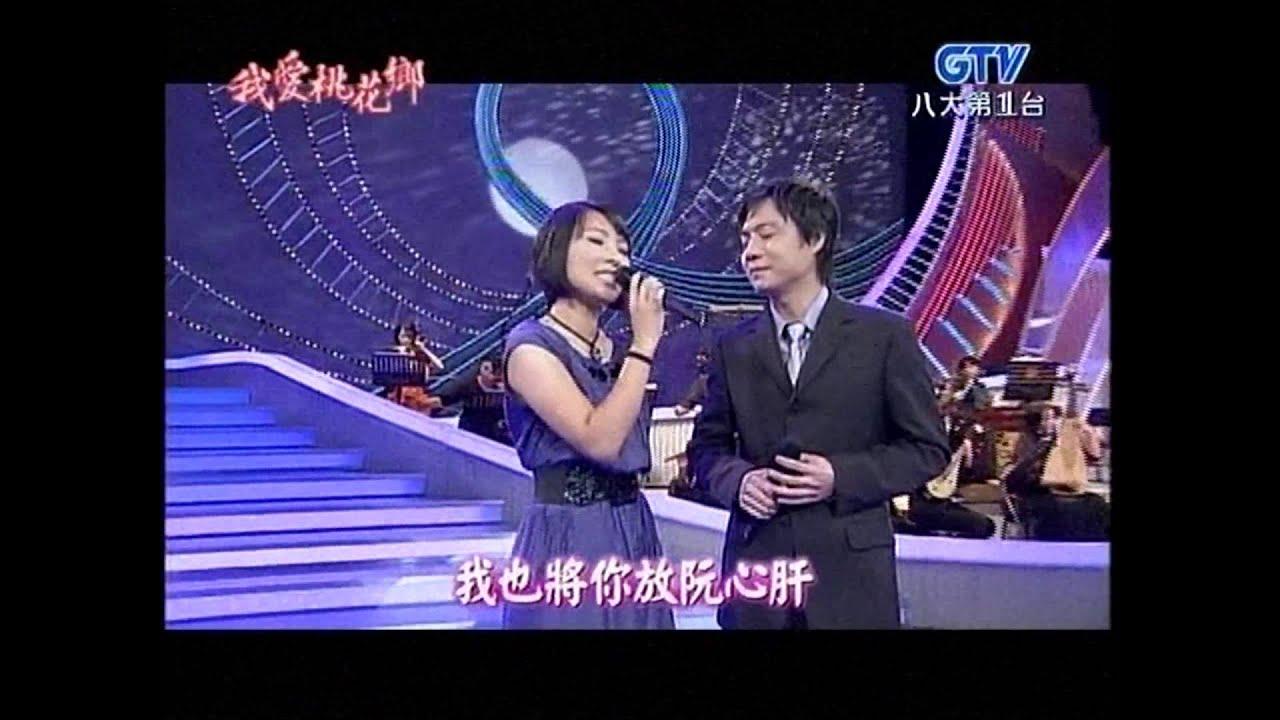 陳隨意+雲中月圓+唐儷+我愛桃花鄉 - YouTube