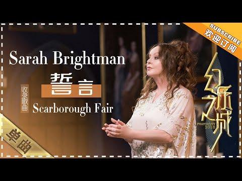Sarah Brightman《Scarborough Fair 》 - 歌曲纯享《幻乐之城》PhantaCity【歌手官方音乐频道】