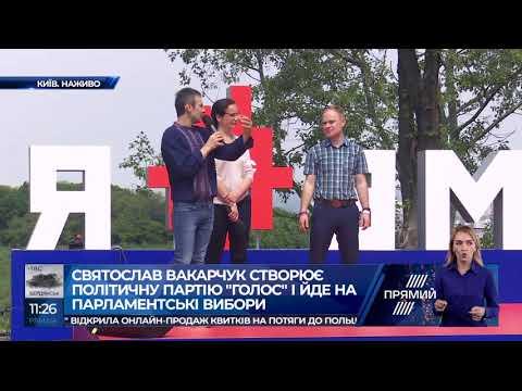 Святослав Вакарчук презентував