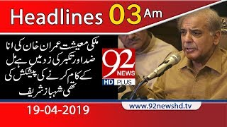News Headlines | 3:00 AM | 19 April 2019 | 92NewsHD