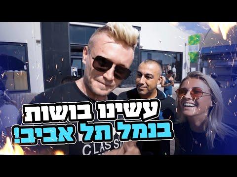 עשינו בושות בנמל תל אביב!