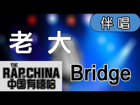 【Karaoke】Bridge  - 老大(伴奏)中國有嘻哈