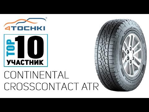Всесезонная шина Continental CrossContact ATR на 4 точки